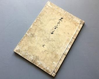 """1901, Japanese vintage original woodblock print book, Yoshii Seisen, """"Natori Gusa #2"""""""
