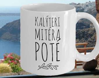 Kalyteri Mitera Pote | Best Mother Ever Coffee Mug | Mothers Day Gift for Greek Mom | Under 20 | Greek Gifts | Mitera Mug | Free Shipping