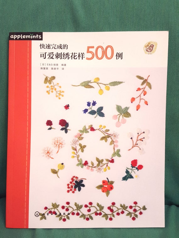 Embroidery Book 500 Easy And Cute Embroidery Patterns