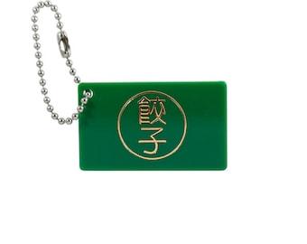 Gyoza Meal Ticket Keychain | 餃子の食券