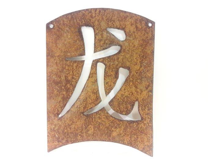 Dragon Kanji Wall Decor Garden Art -- Dragon Symbol -- Asian Symbol Metal Wall Art -- Feng Shui Decor