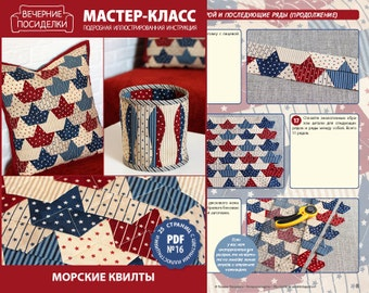 "PDF Sewing Tutorial ""Coastal quilts"" (in Russian)"