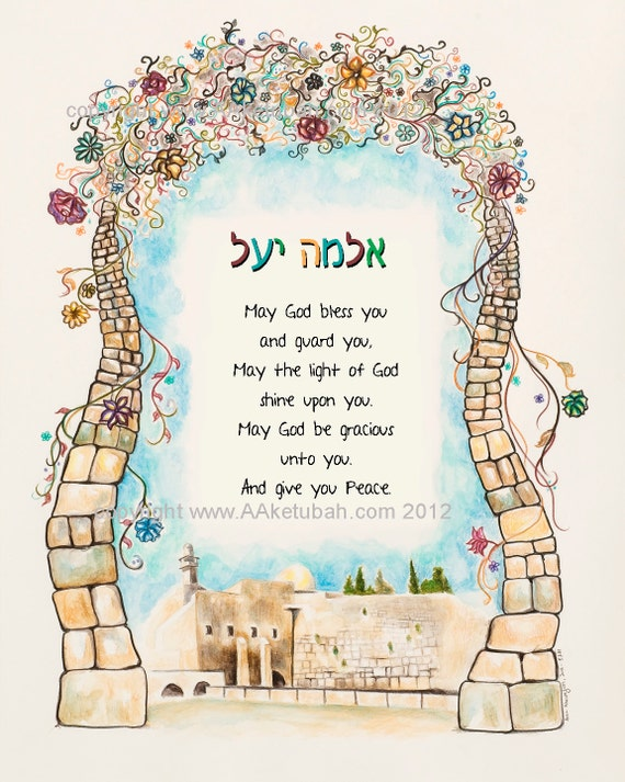 Jewish baby art print baby shower gift baby blessing gift like this item negle Images