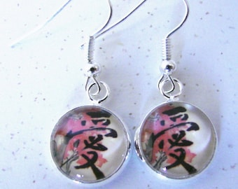 LOVE Japanese CALLIGRAPHY Silver Dangle Earrings -- Romantic earrings, Bold stokes with maple leaves, Wedding earrings