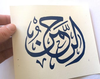 linocut - AR-RAHMAN // 5x5 art print  // printmaking // block print // blue // arabic calligraphy // names of God // Islamic art