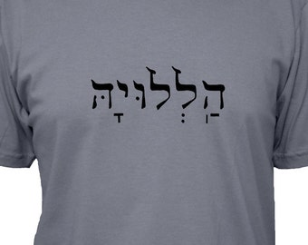 HALLELUJAH in Hebrew Mens Cotton Shirt - 3 Colors Available - Gift Friendly