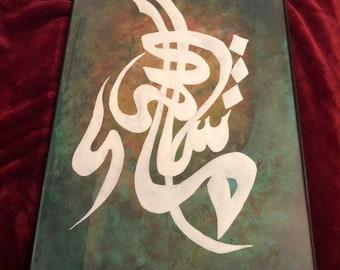 MASHALLAH' CALLIGRAPHY ART