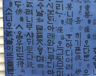 Hangul The First Korean Alphabet, Hunminjeongeum on Blue Cotton Blend per Yard 59073 - 200