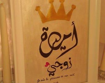 "Poster illustrated ""Amiratu zawji, I'm the Princess of my husband"" A4"