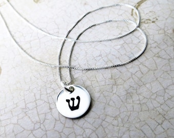 Hebrew Initial Necklace | Classic Block Hebrew | Large Hebrew | Hebrew Jewelry | Hand Stamped Hebrew | Sterling Silver | Monogram