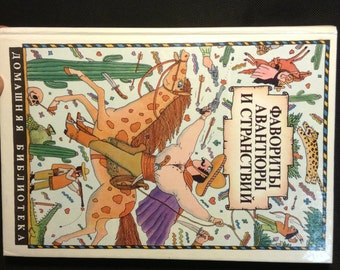 Raspe. The Adventures of Baron Munchausen., Followers adventures and travels. 1993
