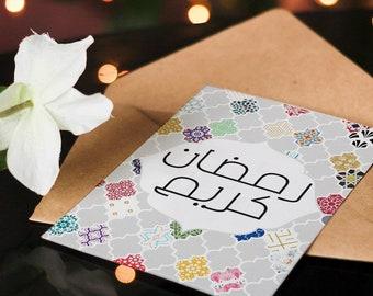 Ramadan card, digital card, personalized card, printable card, Ramadan kareem, islamic card, greeting card, Ramadan printable, Ramadan print