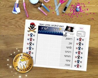 Teeth Brushing Chart for boys (Hebrew) Pirate style! instant download printable file.
