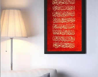 Instant Download -Digital download -Ayat-ul-kursi Islamic calligraphy art - Digital art