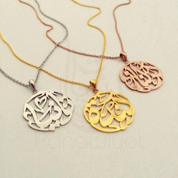 Round ornate arabic calligraphy name pendant arabic name aloadofball Choice Image