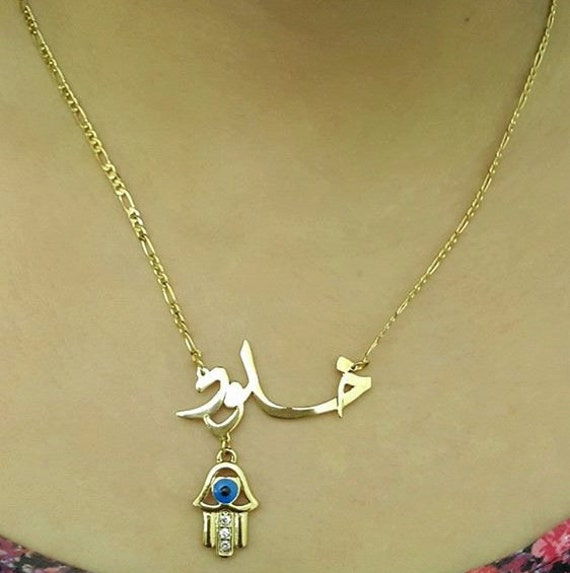 21k Gold Arabic Name Necklace Silver Arabic NecklaceName