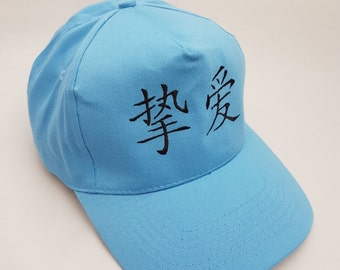 True Love Chinese logo Embroidered Baseball Cap Hat