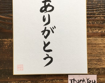 Thank You - Japanese calligraphy