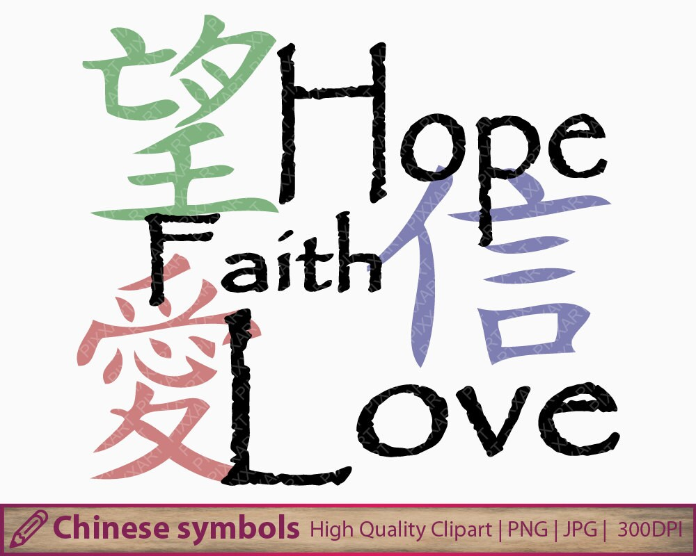 Chinese symbols clipart hope faith love clip art digital zoom biocorpaavc