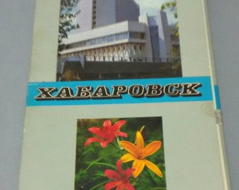 Set of 20 postcards Soviet vintage, Postcards of the Soviet vintage, 1970s Khabarovsk