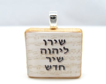 Hebrew Scrabble tile - Shiru L'Adonai - Sing Unto God a New Song - Music notes