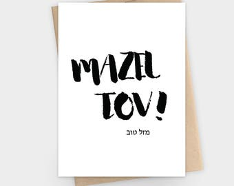 Mazel Tov Card with Money Holder - Congratulatory Jewish Greeting Card