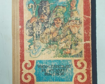 Book, a fairy tale book, Ukrainian folk tales, an old book, a book in Ukrainian, a book of 1990,