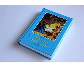 RUSSIAN full-colored children kids Bible story Детская Библия art. 3153