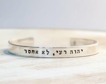 Psalm 23 - Hebrew - Cuff - Bracelet - The Lord is My Shepherd