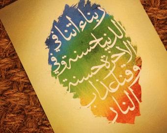Rabbana Dua - Islamic Wall Art and Arabic Calligraphy | Digital Paintings & Giclee Art | Modern Islamic Wall Decor | Dua