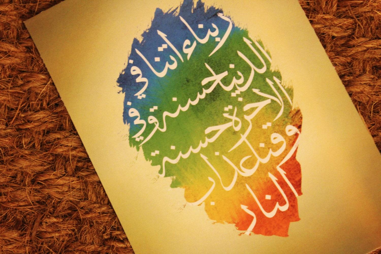 Rabbana Dua Islamic Wall Art and Arabic Calligraphy