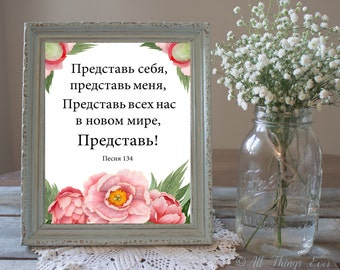 Song 134   JW   Sing to Jehovah   RUSSIAN   Printable   Song quote print   Jehovah's Witnesses   jw gift   baptism gift    0042
