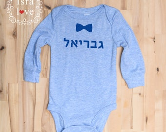 HEBREW name, bodysuit, aviator sunglasses, bow-tie, Rosh Hashanah, boys, Jewish boy, Jewish baby gift, perfect Brit Mila gift  - by isralove