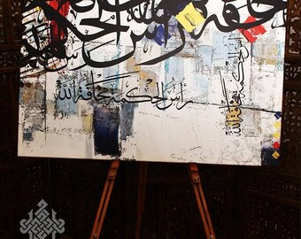 Modern Islamic Arabic calligraphy on canvas 90 cm x 60 cm