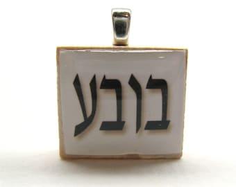Hebrew Scrabble tile - Bubbe - Grandma or Grandmother - Hebrew letters