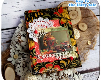 Cookbook in Russian style