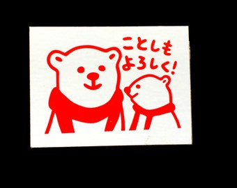 Bear Rubber Stamp - Happy New Year Rubber Stamp - Traditional Japanese Rubber Stamp - rubber Stamp -