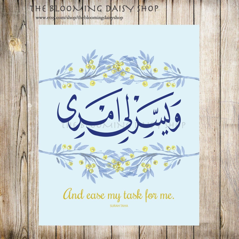 Islamic Wall Art Islamic Art Muslim quote Print Quran