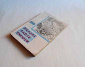 1945 η Ελλάς έδωσε την νίκην Greece gave the victory Κύρος Αχιλλέως Αετός Αθήνα Greek book