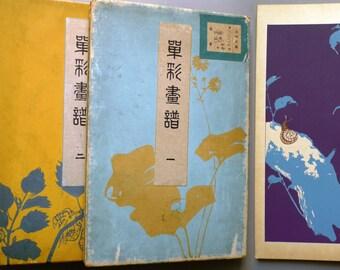 "1934, Japanese vintage original woodblock print book, Kyobashi Masuichi, ""TANSAI GAFU"""
