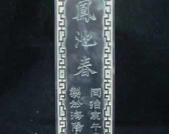 "Rare Old Large Chinese Carving Ink Stick InkSlab ""HuKaiWen"""