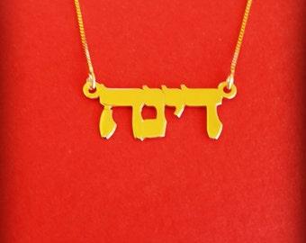 Hebrew Name Necklace Gold Filled Hebrew Necklace Name Hebrew Nameplate Necklace Hebrew Name Gold Hebrew Names Necklace Hanukkah Gift Dina