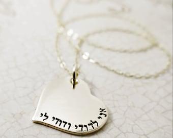 Gold Heart Jewelry | Ani l'dodi v'dodi li | I am my beloved's and my beloved is mine | Hebrew Quote | Romantic | I Love You Jewelry