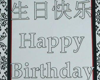 Chinese-English Happy Birthday Greeting Card