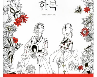Hanbok - Korean Traditional Clothes - Coloring Book