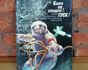 Vintage book 1986s Encyclopedia of space Thesaurus Book about space Gift book Astronautics book Made in ussr Soviet vintage Soviet souvenir