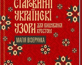Book in Ukraine - Vintage Ukrainian patterns for embroidery cross. Magic patten. 2015