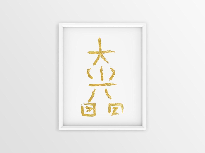 Golden reiki dai ko myo poster reiki reiki printable reiki zoom biocorpaavc