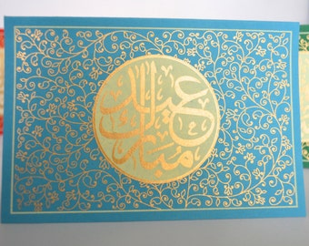Set of 5 Eid Mubarak Cards with Envelopes, Eid Card Set, Ramadan gift, Eid gift, Eid cards, Muslim greeting card, Eid Mubarak, Eid greeting