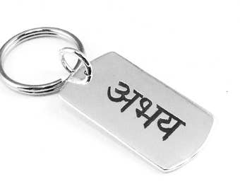 Sterling Abhaya or Fearlessness Dog Tag Key Ring by donnaodesigns
